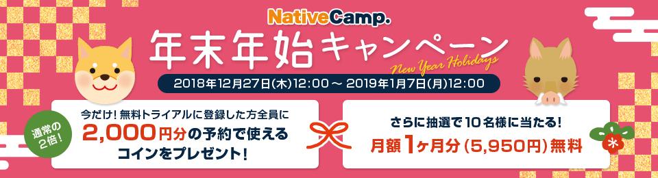 ネイティブキャンプ年末年始キャンペーン